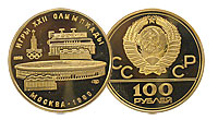 1978. Russia. 100 Roubles. GPF.