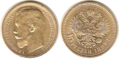1897. Russia. 15 Rouble. AU.
