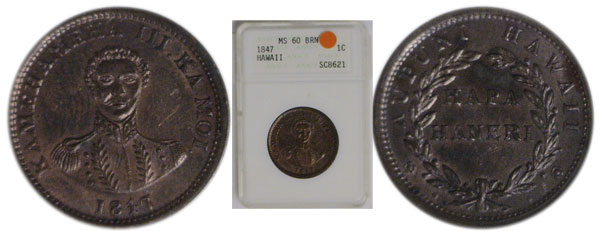 140301- 1847. Cent. ANACS. MS-60. BN.